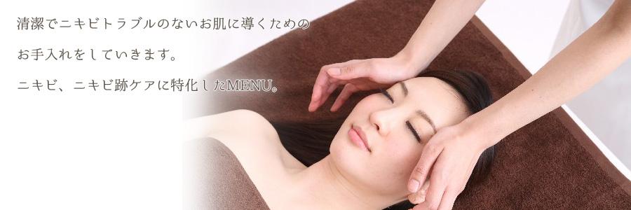 清潔でニキビトラブルのないお肌に導くためのお手入れをしていきます。ニキビ、ニキビ跡ケアに特化したMENU。