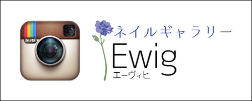 名古屋のネイルサロンEwigのインスタグラム