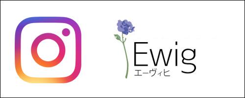 Ewigのインスタグラム